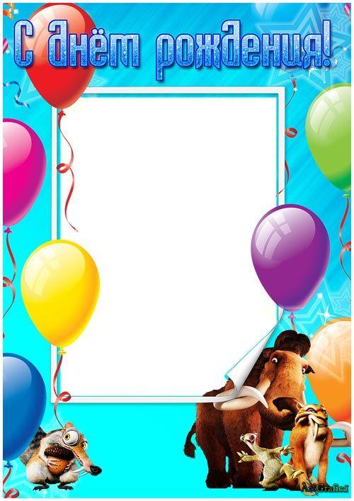 Картинки шаблоны поздравлений с днем рождения